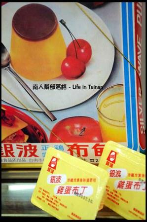 銀波布丁-小時候吃的雞蛋布丁(現無生產)01.jpg