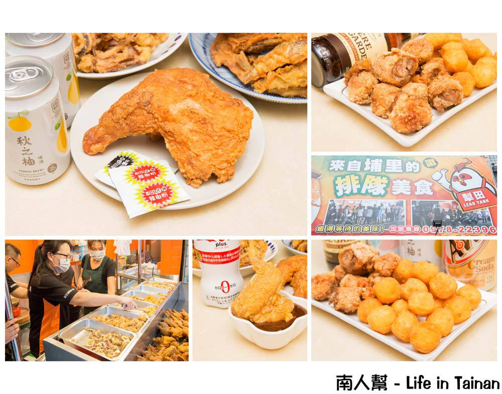 犁田鹹酥雞台南尊王店