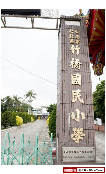 【台南市七股區-學校】竹橋國小