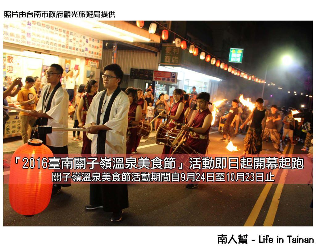 【台南市-關子嶺】『2016臺南關子嶺溫泉美食節』活動即日起起跑(9/24至10/23)