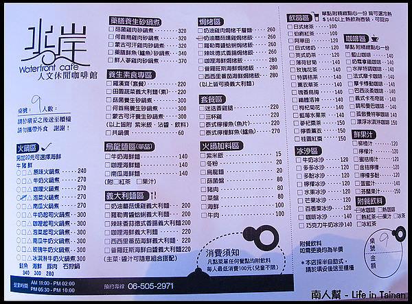 水岸人文休閒咖啡館-菜單