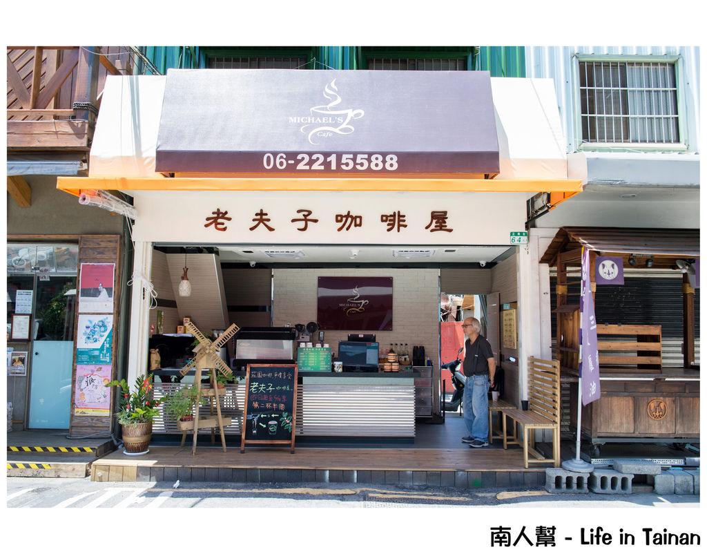 【台南市中西區-美食】正興街外帶咖啡~~~老夫子咖啡(已歇業)