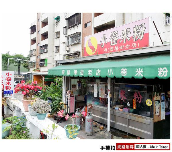 【台南市南區-美食】國華小卷米粉(原 國華街老店)