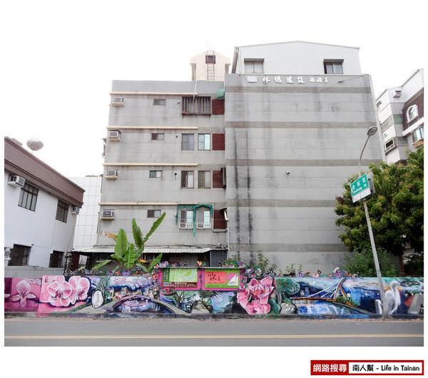 【台南市中西區-景點】台南大涼里藝術導覽牆(蘭花意象三部曲之二)