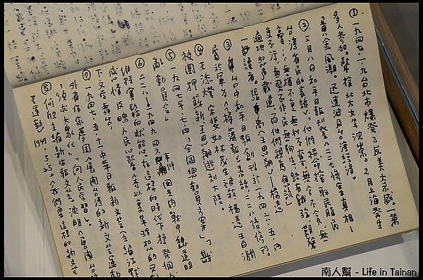 葉石濤文學紀念館-04