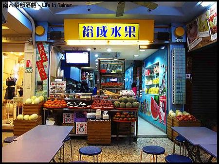 【台南市中西區-美食】裕成水果店