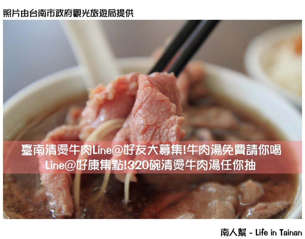 臺南清燙牛肉Line@好友大募集!牛肉湯免費請你喝