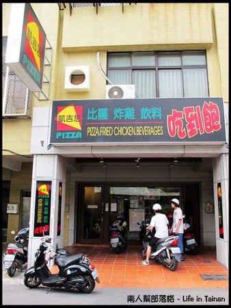 【台南市東區-美食】凱吉思PIZZA(比薩.炸雞.飲料)(吃到飽)