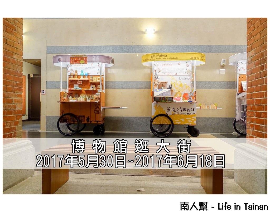 【台南中西區-展覽】2017臺南博物館節|臺灣文學館|展期限定 ~~ 博物館逛大街