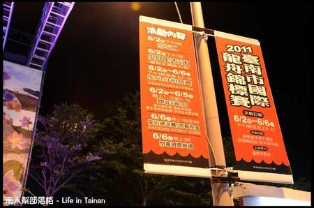 【台南划龍舟】2011年台南市國際龍舟錦標賽