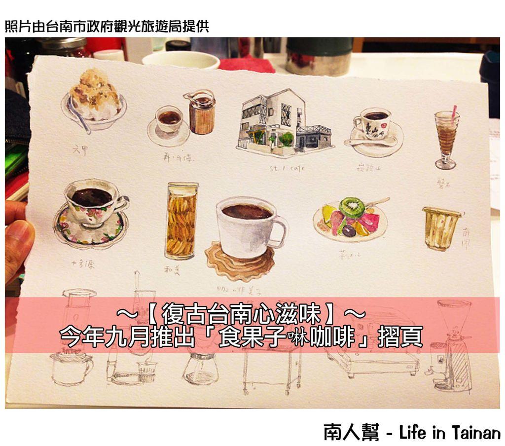 【台南市旅遊地圖摺頁】復古台南心滋味~~食果子啉咖啡摺頁