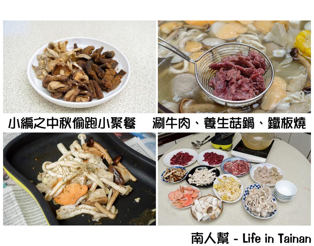 小編之中秋偷跑小聚餐~~安南區阿美牛肉爐.豐年農場生鮮菇.小零嘴