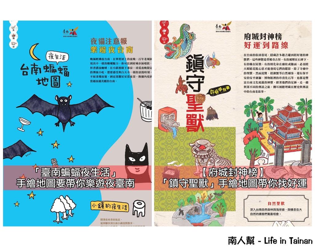 【台南旅遊摺頁】手繪地圖摺頁即日起開放索取~『臺南蝙蝠夜生活』及『鎮守聖獸』