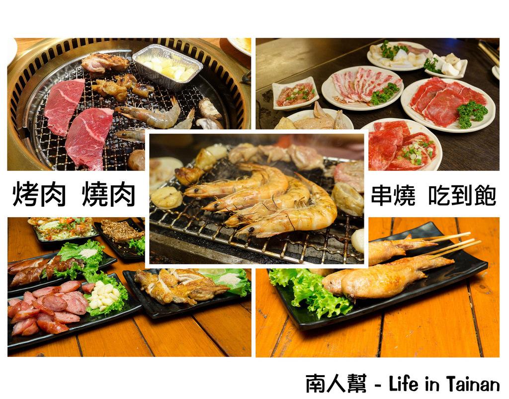【台南美食懶人包-燒烤篇】無肉不歡啊!!!~~燒烤、烤肉、串燒、燒肉吃到飽