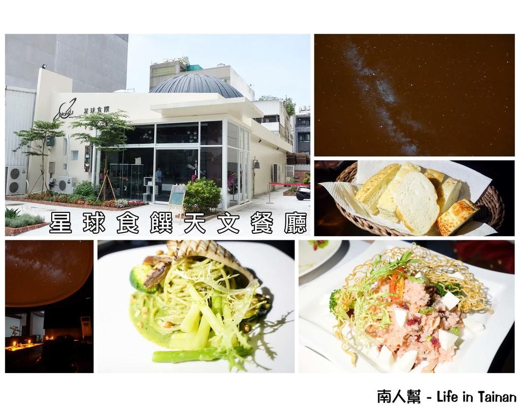 星球食饌蔬食天文餐廳