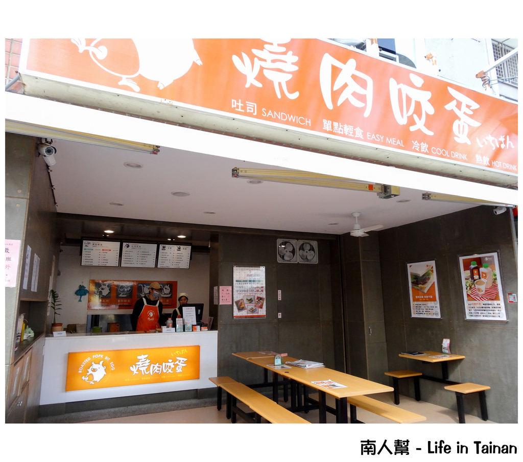 【台南市南區-美食】燒肉咬蛋吐司(早餐)