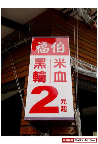 【台南市中西區-美食】福伯黑輪2元(2元黑輪、那個麵)
