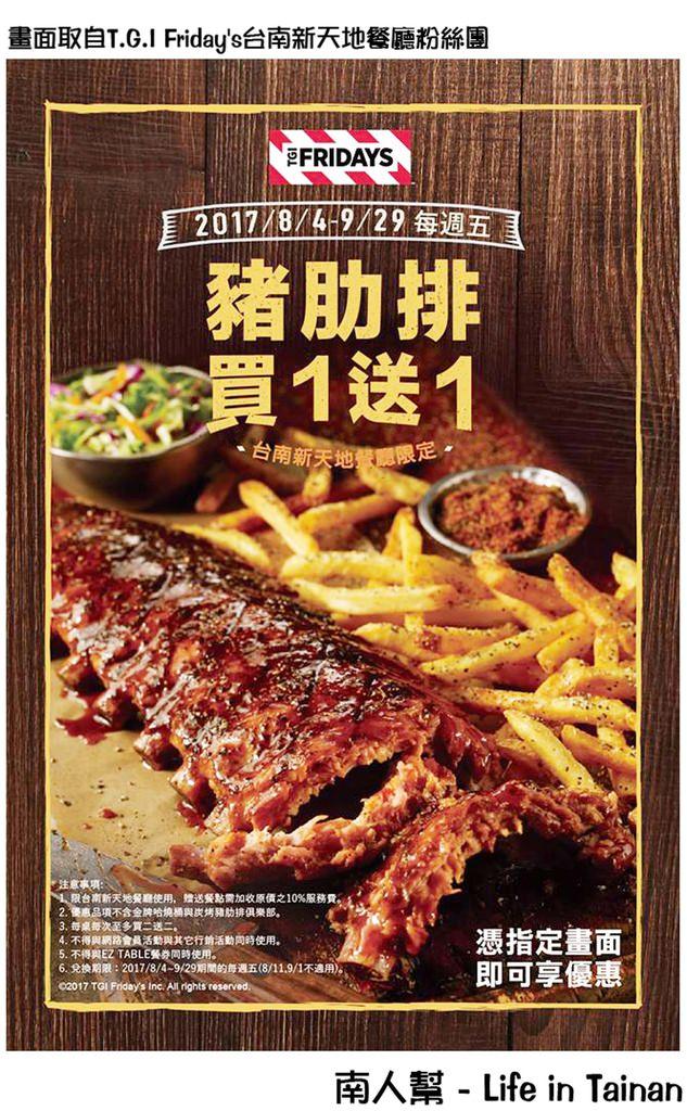 T.G.I Friday's 星期五台南新天地餐廳