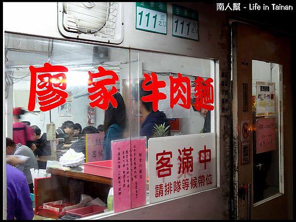 【台北市大安區-美食】廖家牛肉麵