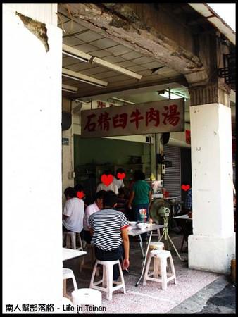 【中西區-美食】石精臼牛肉湯(牛肉湯.肉燥飯.白飯)
