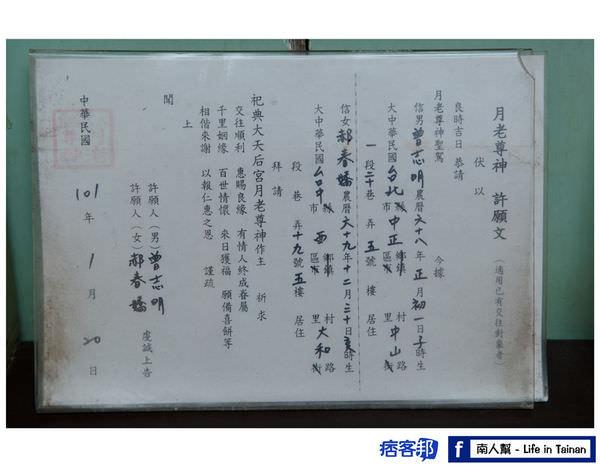 大天后宮月老-03.jpg