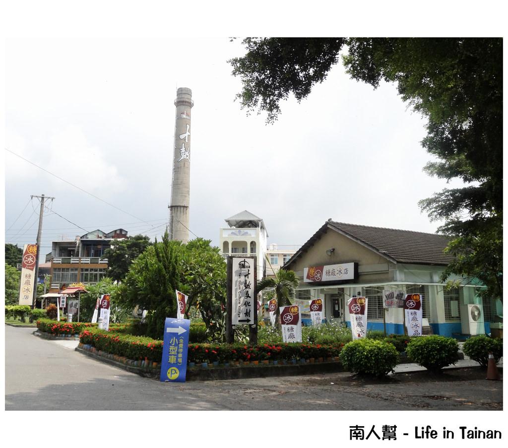 【台南市仁德區-冰品】一年四季冷或熱都可以來吃冰 #仁德糖廠#(有牛奶夾餅喔)