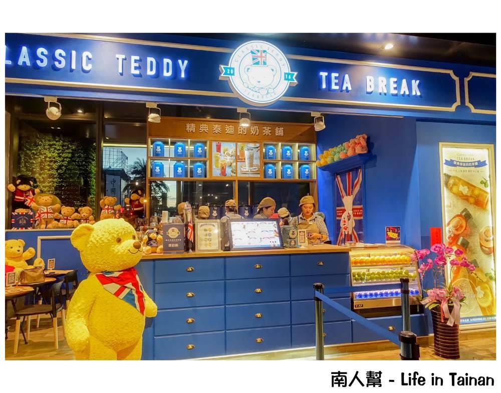 精典泰迪的奶茶鋪