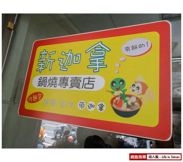 新迦拿鍋燒專賣店-02