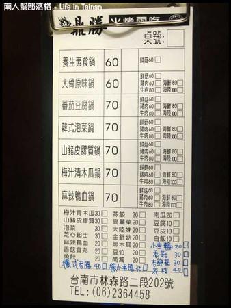 【台南市東區-美食】鼎勝火烤兩吃(燒肉+小火鍋)(已歇業)