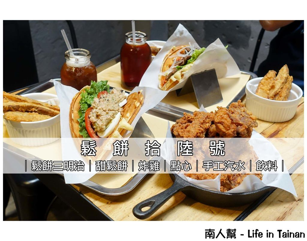 【台南市東區-美食】軟Q鬆餅夾著多汁雞排吃,創意新吃法~~鬆餅拾陸號Waffle16(成大商圈)
