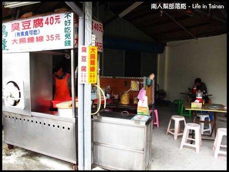 【南區-餐飲】鴻達臭豆腐、雪淇冰(小吃.點心.冰品)