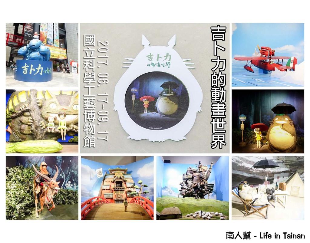【高雄展覽】最終場-高雄|霍爾的移動城堡|魔女宅急便|龍貓|神隱少女~吉卜力的動畫世界