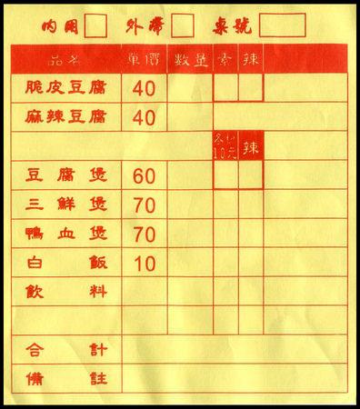 【台南市東區-美食】天香臭豆腐(臭豆腐.鍋煲)