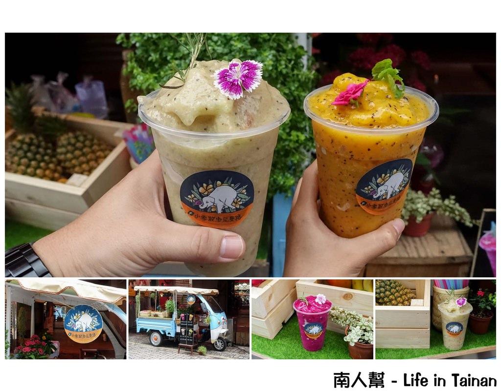 【台南中西區-美食】可愛的tuktuk車│鮮果冰沙│散步飲品 ~~ 小象散步尼曼路