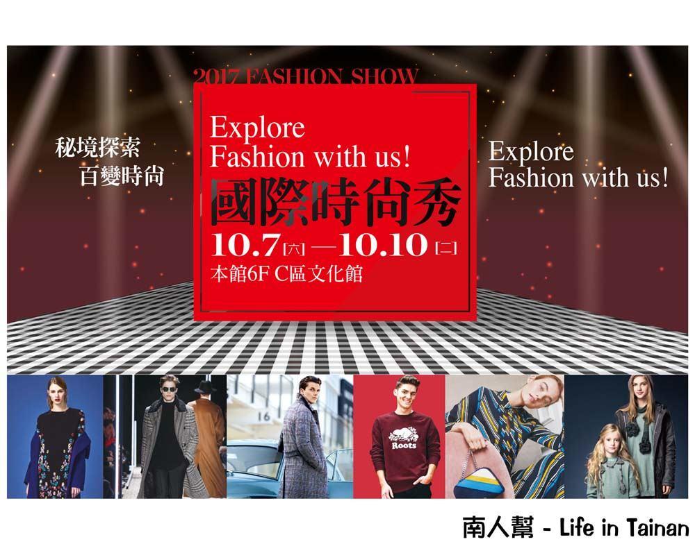 【台南中西區-活動】新光三越台南新天地國際時尚大秀  完美演繹風格百變之時尚新風貌