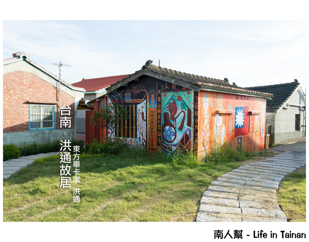 【台南市北門區-景點】曾被譽為東方畢卡索,北門傳奇素人畫家洪通 ~洪通故居