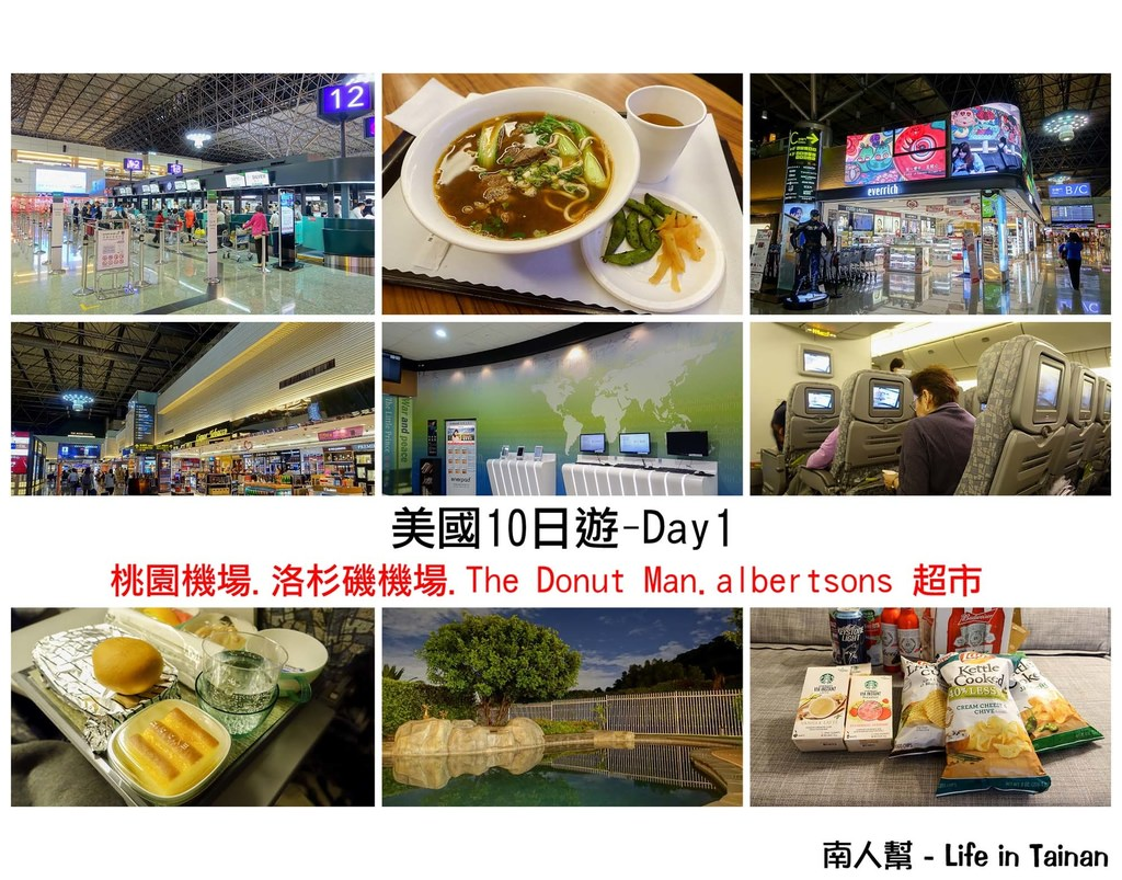 【美國十日遊】DAY1.2~~桃園機場、洛杉磯機場、The Donut Man、albertsons 超市..