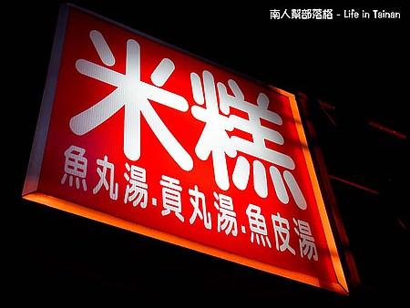 【台南市中西區-美食】公園路米糕