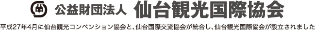 仙台觀光國際協會