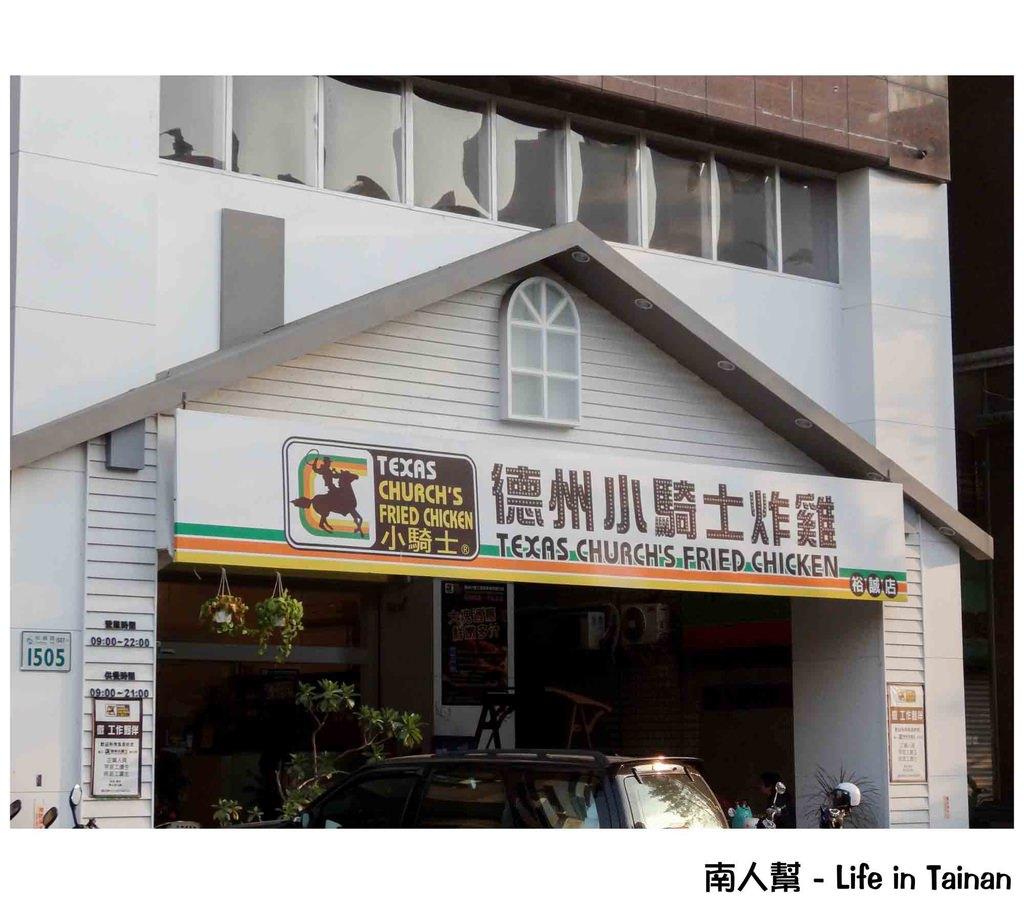 【高雄市鼓山區-美食】德州小騎士炸雞(速食)