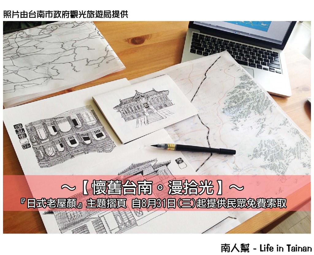 【台南市-旅行刊物】懷舊台南。漫拾光~『日式老屋顏』主題摺頁自8月31日起提供免費索取