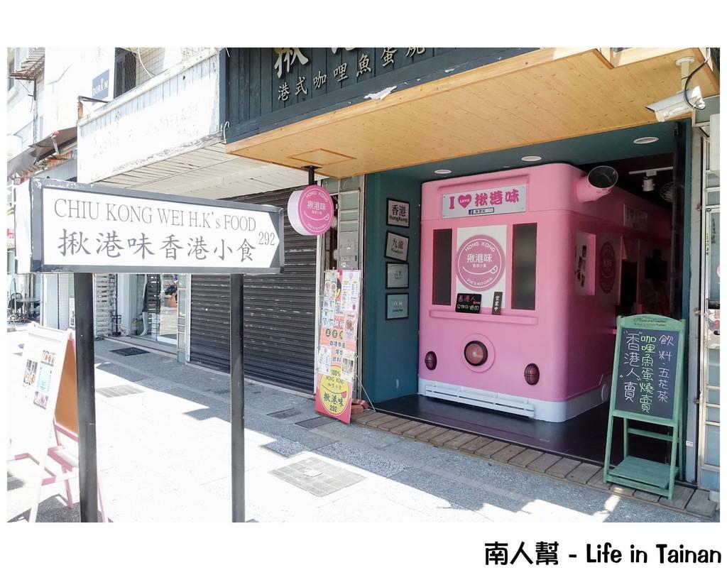 【台南中西區-美食】香港人開的餐廳|港式小食|港式原汁原味重現 ~ 揪港味香港小食
