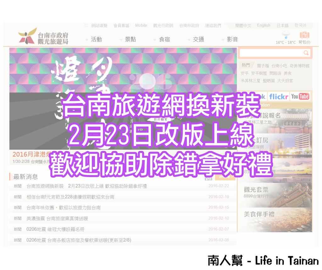 【台南旅遊網站】台南旅遊網換新裝改版上線~~歡迎協助除錯拿好禮