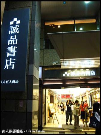 【台南活動】當異國美食到了台南舊城.亞洲篇(誠品活動)