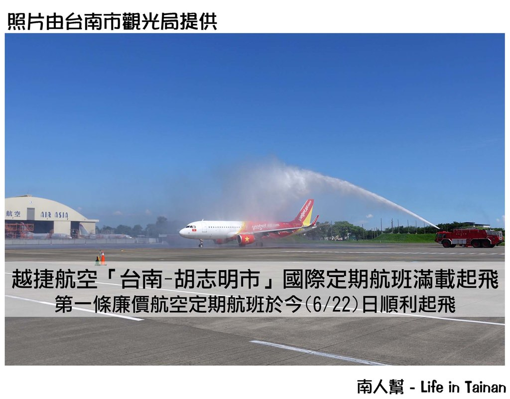 【台南航空站】第一條廉價航空定期航班於今起順利起飛~~台南機場-胡志明市