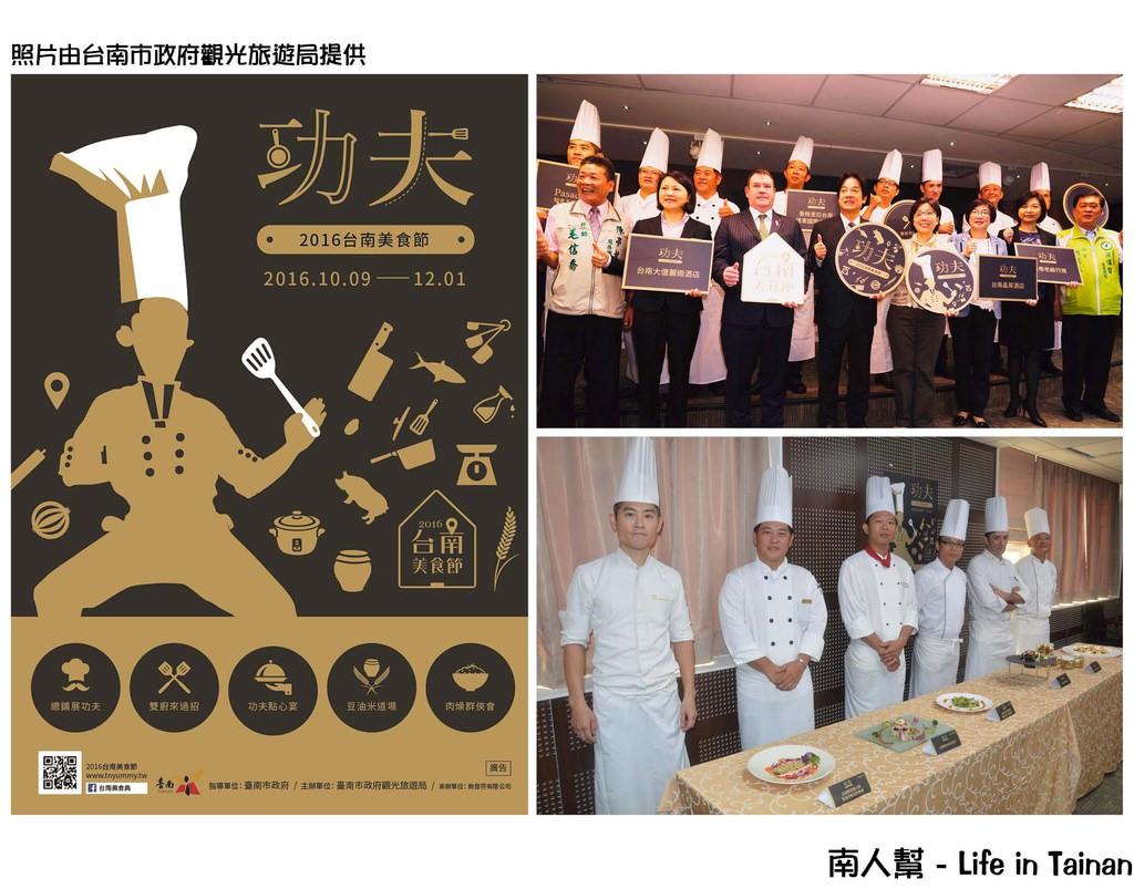 【台南市活動】2016台南美食節開跑!功夫料理 X 肉燥知識 X 美食饗宴(內含系列活動時間表)