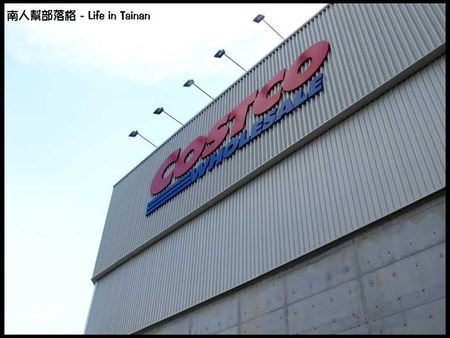 【台南市北區-賣場】好市多COSTCO台南店(3)