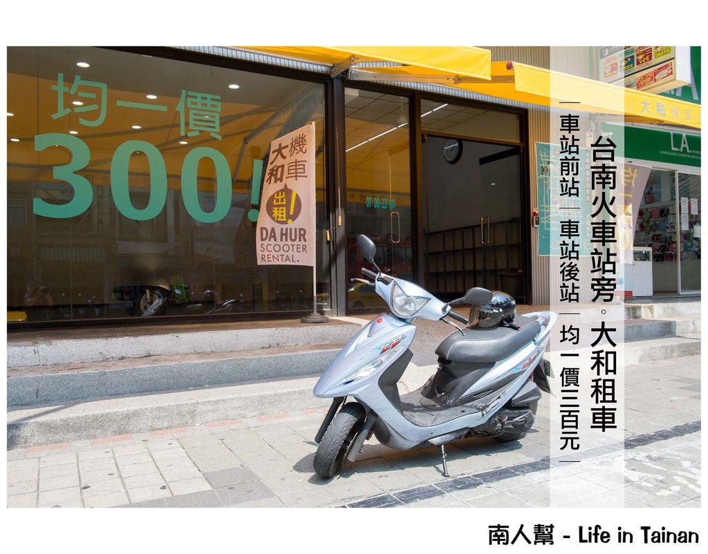 【台南北區-租車】台南火車站前.後站│均一價300元~~大和機車出租