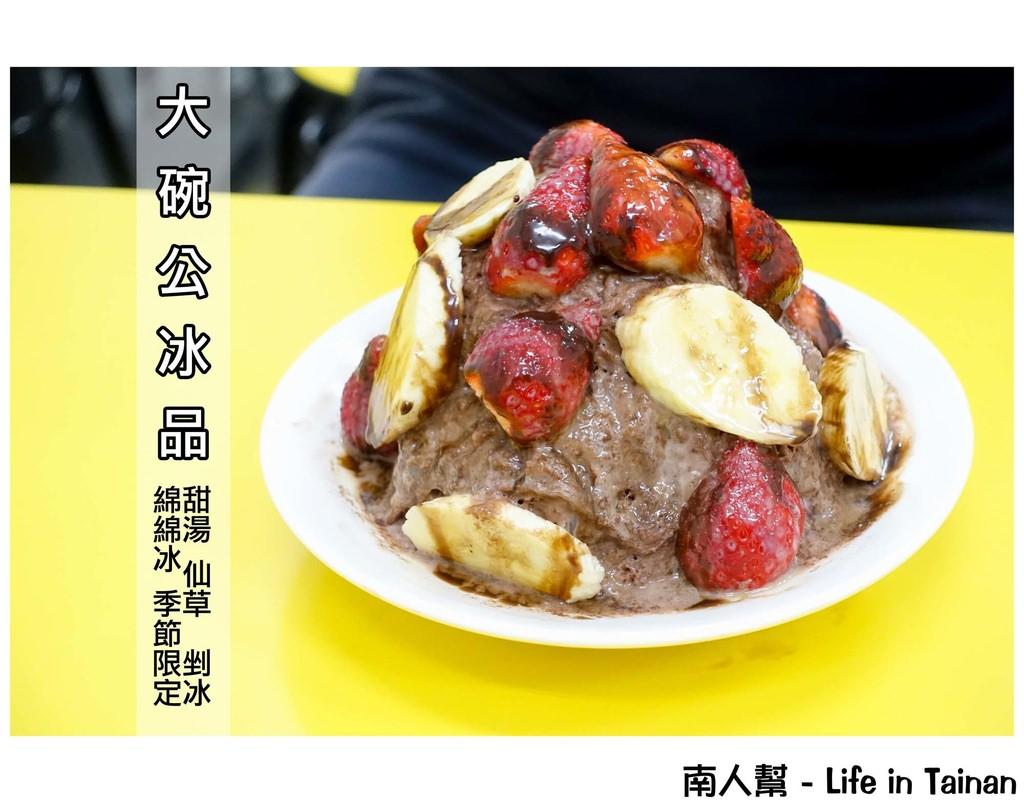 【台南市南區-美食】剉冰│綿綿冰│豆花│仙草│大碗公的冰│源自漁市場傳統的冰店~~大碗公剉冰