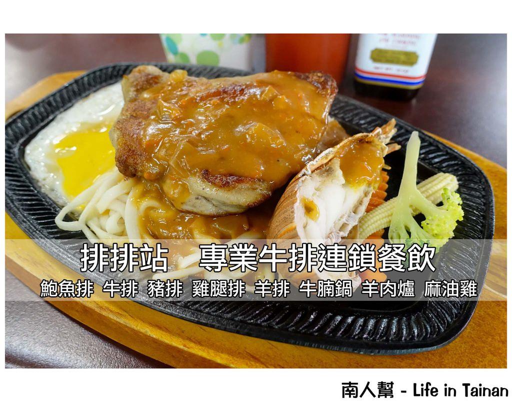 【台南東區-排餐】好停車|平價排餐|半自助式吃到飽~~排排站專業牛排連鎖餐飲(已歇業)